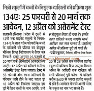 134A admission form, Application for admission section 134 A,134a rules in hindi,form 134a 2019-20 in haryana