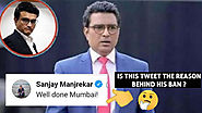 Sanjay Manjrekar ousted from commentary panel | CricGyan