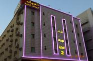 Al Sabak For Hotel Apartments - Cheap Hotels in Jeddah