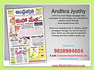 Andhra Jyothi Epaper PDF Download | epaperfree.in