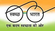 Essay in Hindi Swachh Bharat Abhiyan