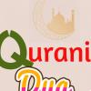 Quranic Dua