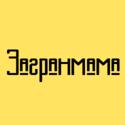 Проект Загранмама