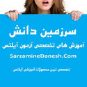 Sarzamine Danesh